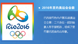 历届奥运会会徽盘点(1896-2016)