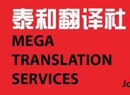 泰和翻译中心