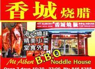 香城烧腊 09-8468388