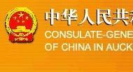 中华人民共和国驻奥克兰总领馆